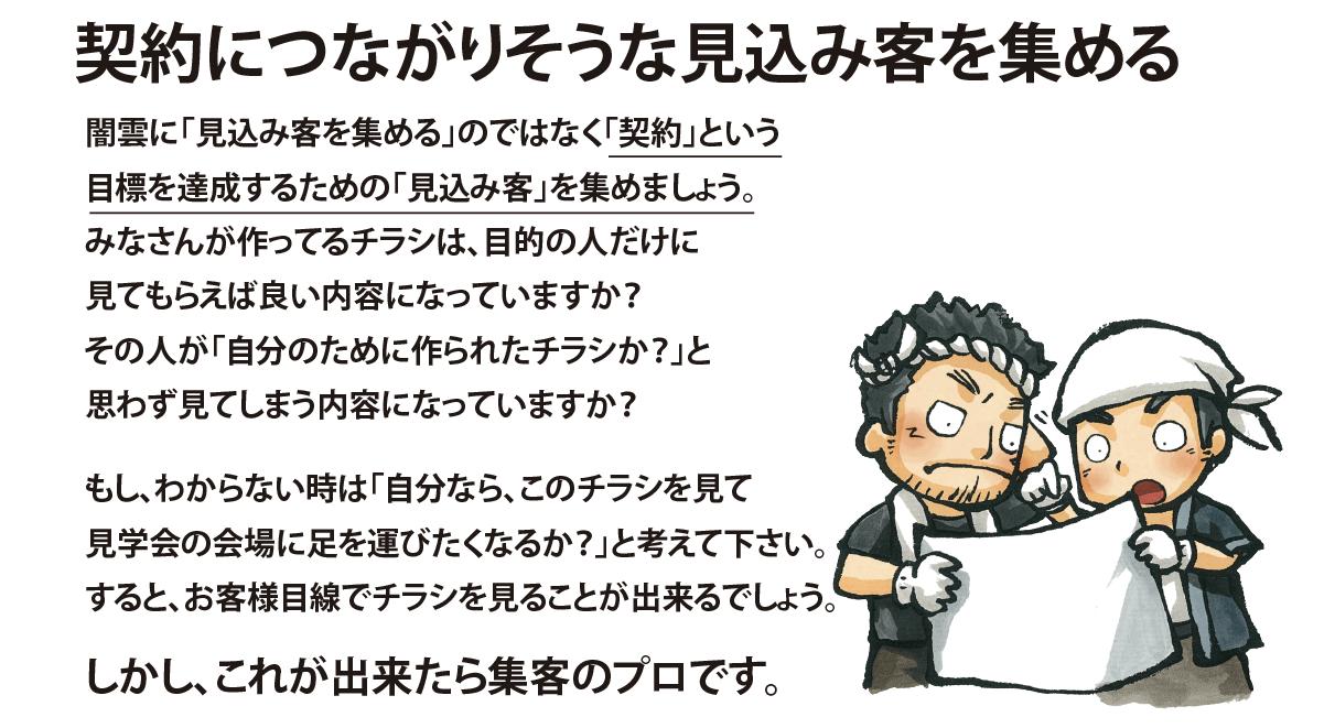 web_chirashi_03