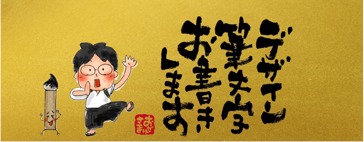 web_fudemoji_01