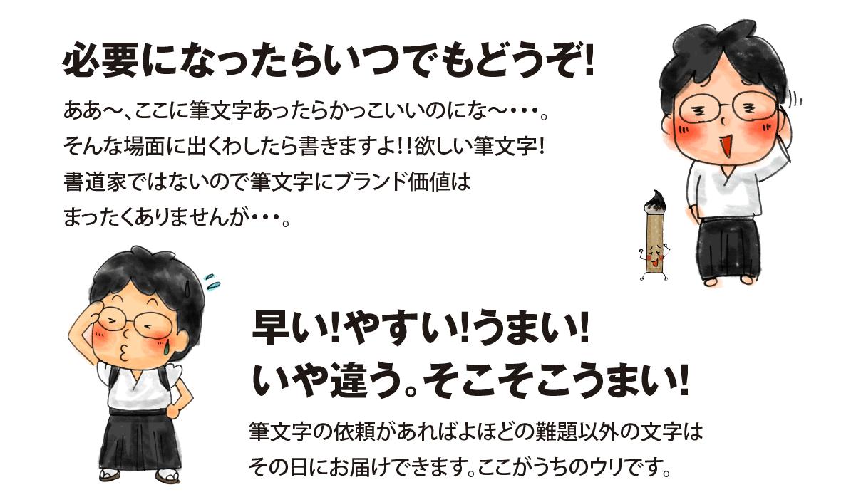web_fudemoji_02