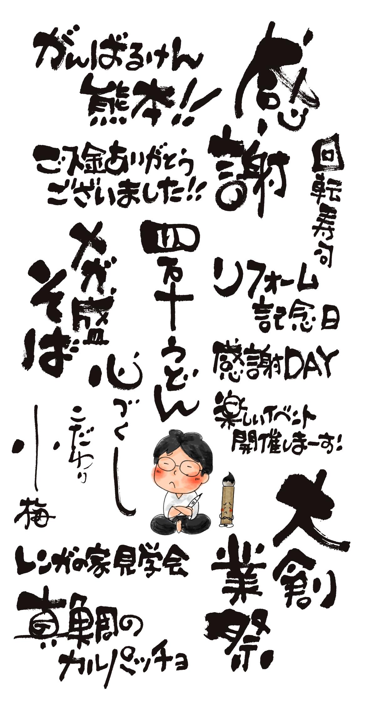 web_fudemoji_23