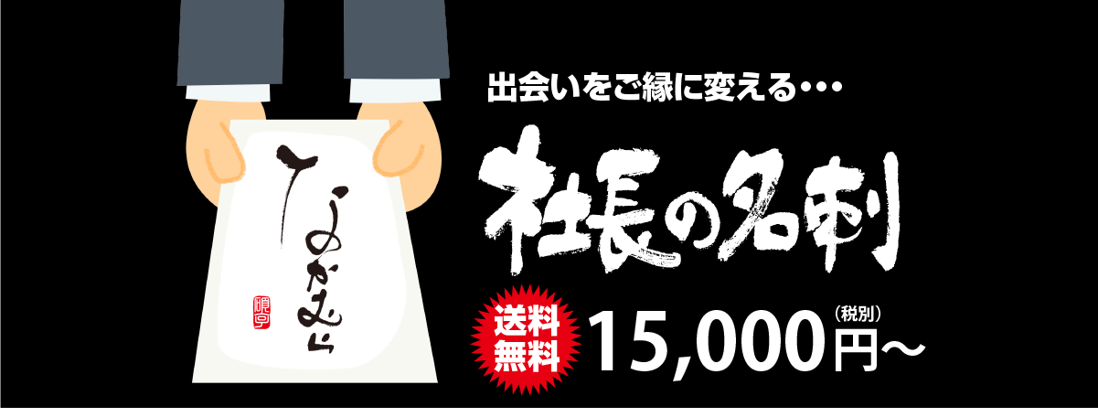 web_meishi_01