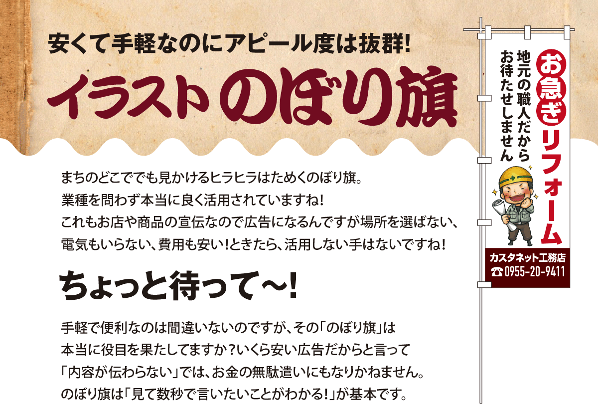 web_nobori_01