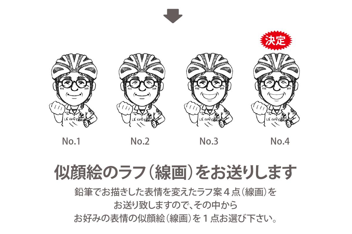 web2_nigaoe_15
