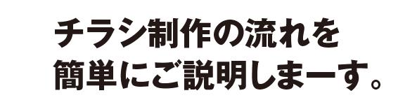 web_chirashi_07_01