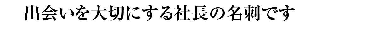 web_meishi_03_01