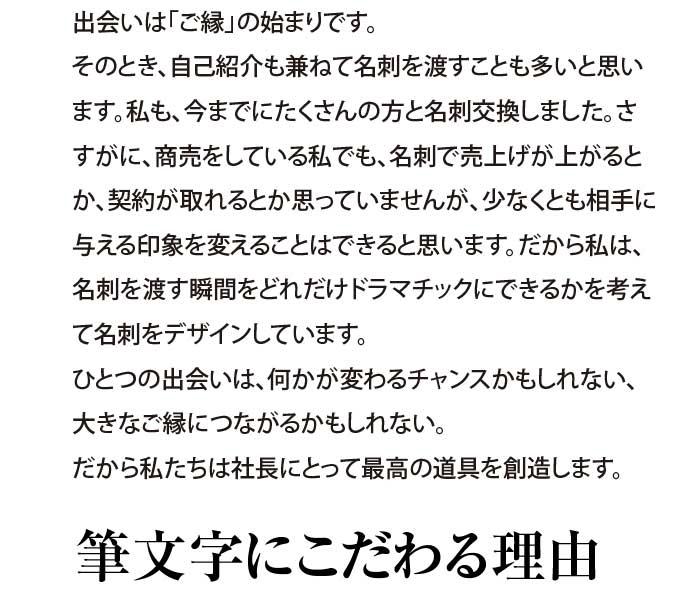 web_meishi_03_02