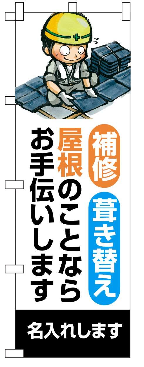 web_nobori_03_03