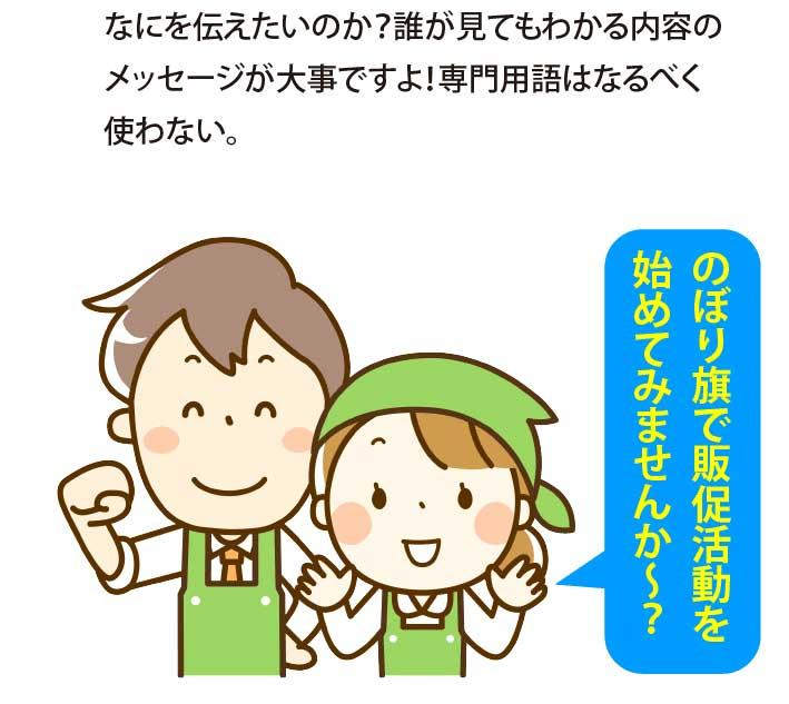 web_nobori_03_08