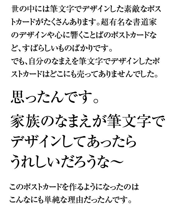 web_namae_postcard_04