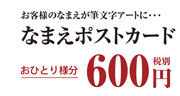 web_namae_postcard_26