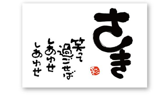 web_namae_postcard_27