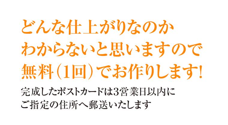 web_namae_postcard_29
