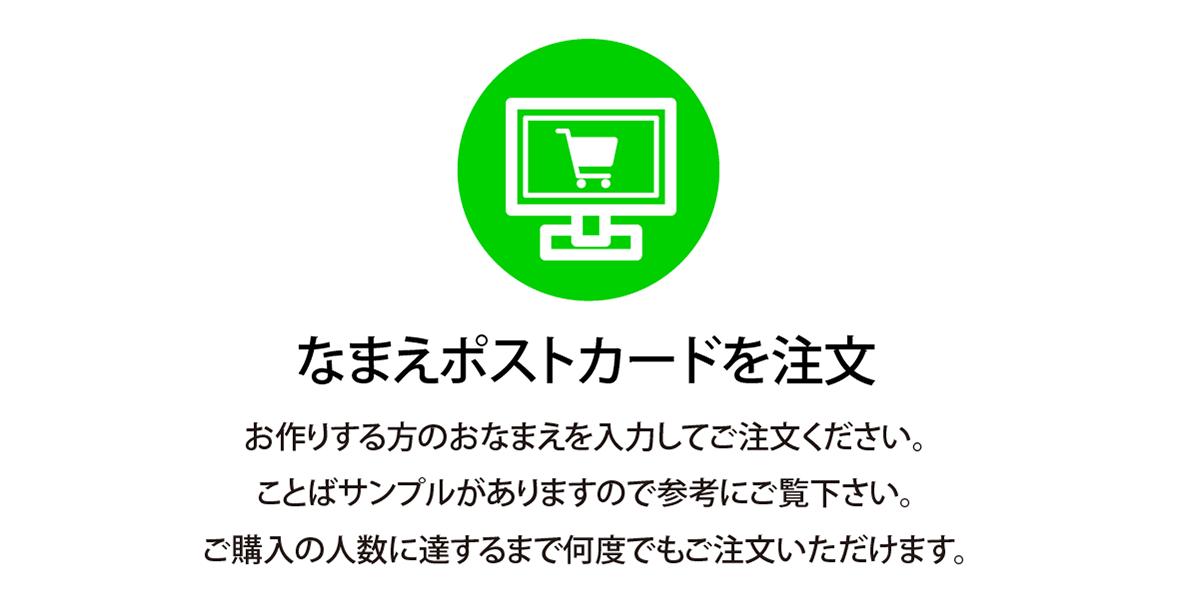 web_namae_postcard_35-37