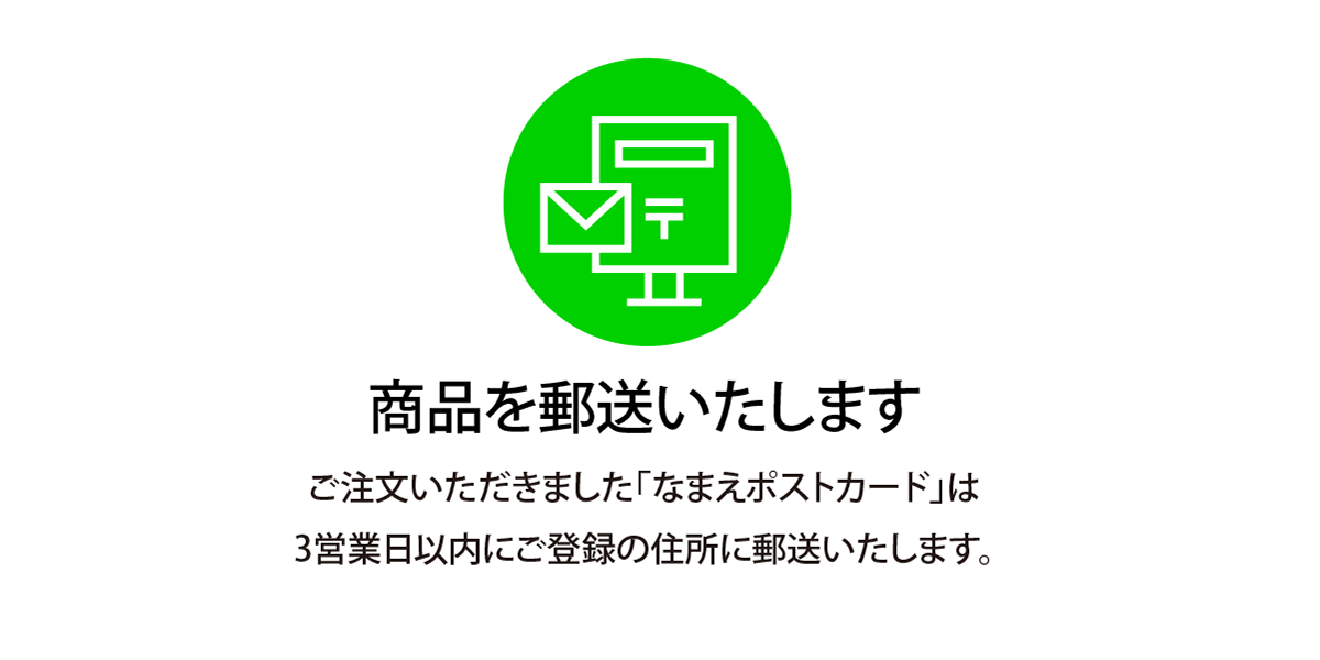 web_namae_postcard_35-38