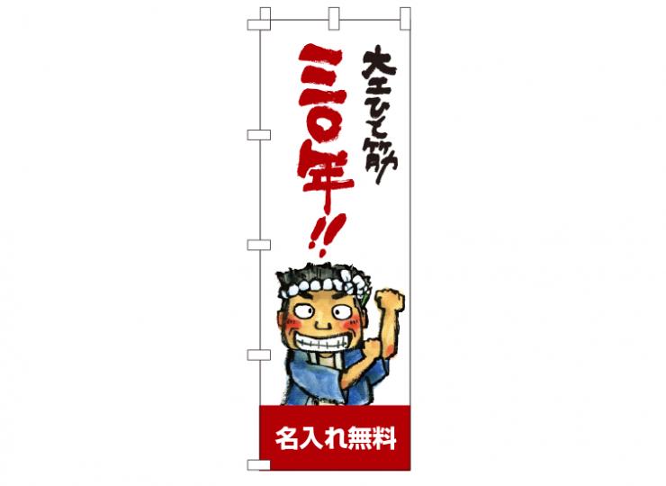 k-nobori_101