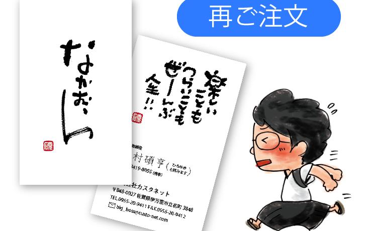 meishi_RO