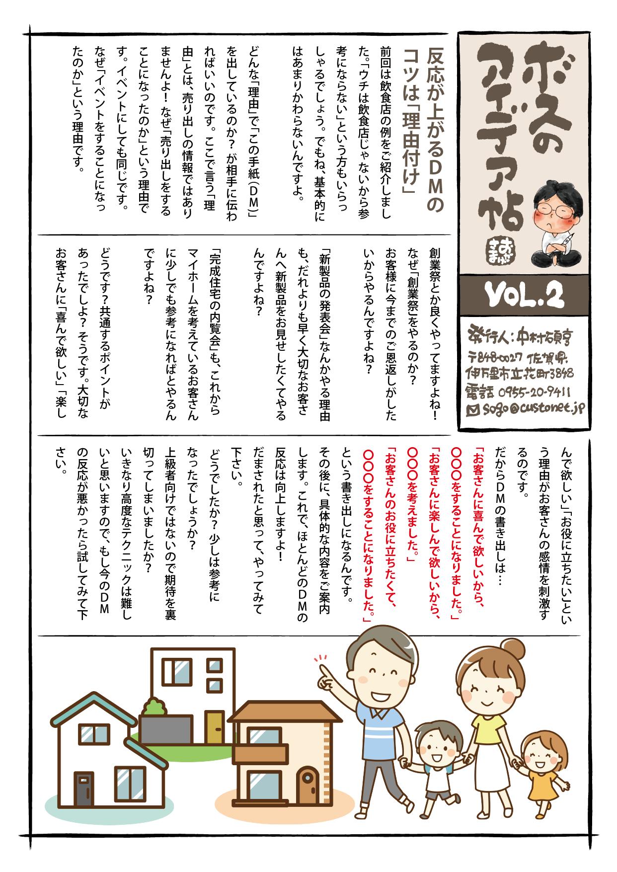idea_blog_1_2