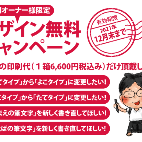 meishi-event_r