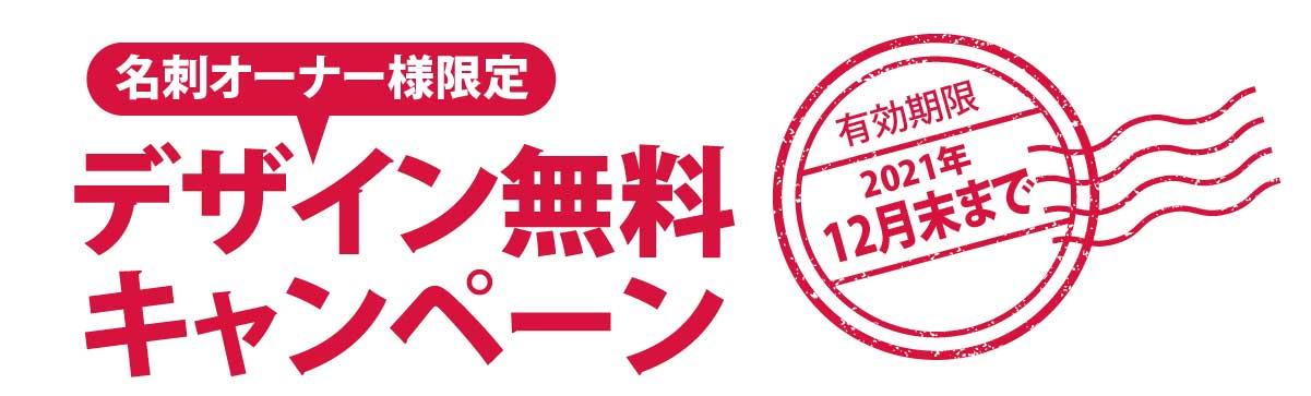 meishi_web_meishi2_01