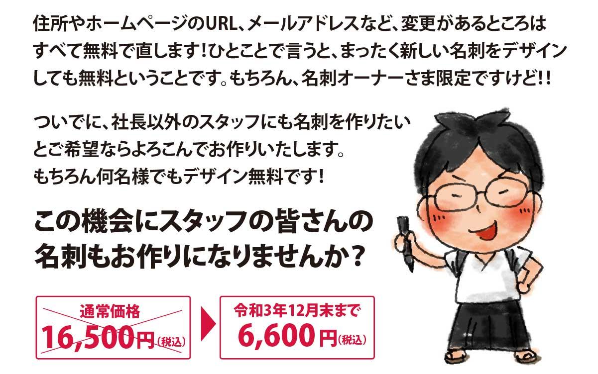 meishi_web_meishi2_09