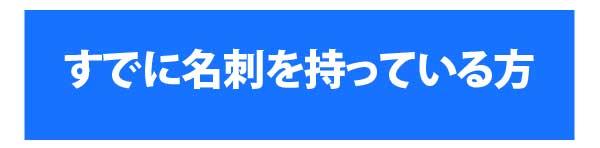 meishi_web_meishi2_10-10
