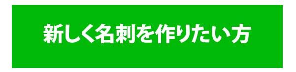 meishi_web_meishi2_12