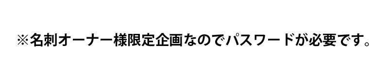 meishi_web_meishi2_13